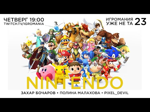 ????????? ??? ?? ??. ?????? 23. Nintendo
