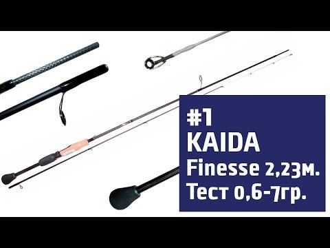 Обзор спиннинга ультралайт KAIDA Finesse 2,23м. Тест 0,6-7гр.
