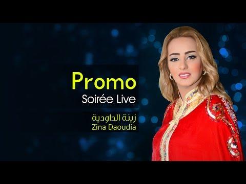 Zina Daoudia - Promo Soirée Live   زينة الداودية - ألبوم الخير في الله - برومو سهرة حية