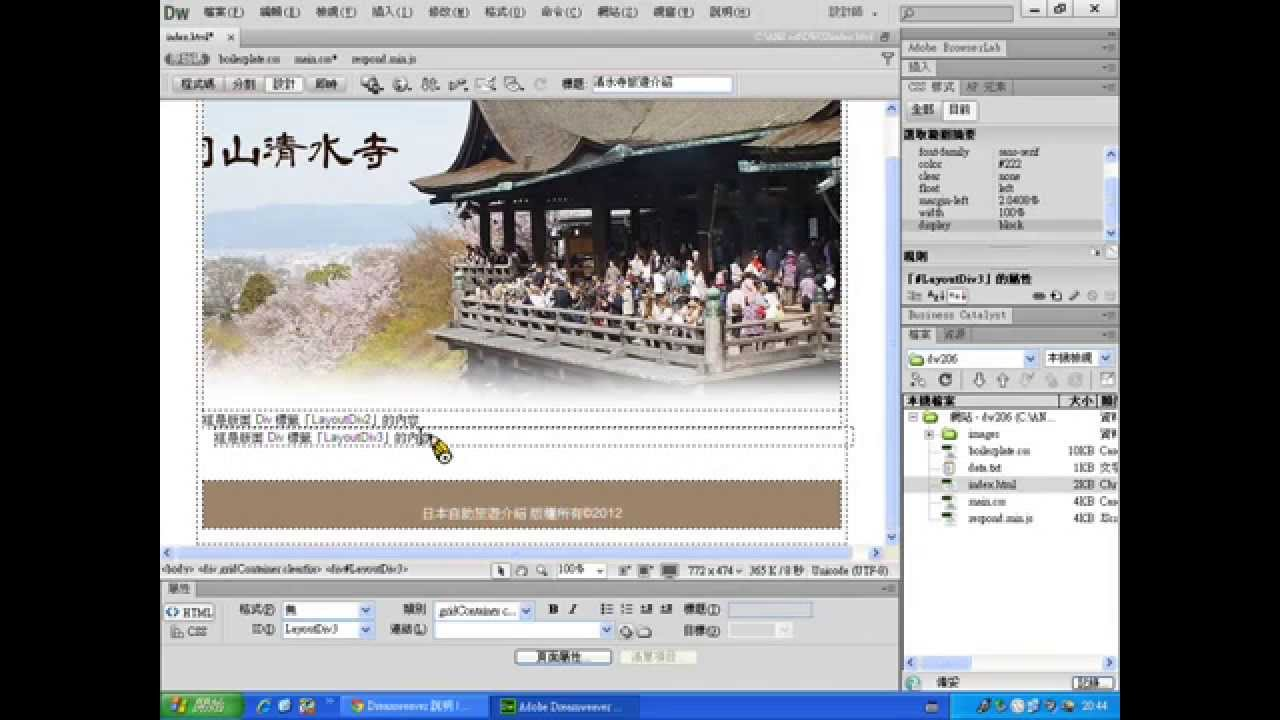 how to use dreamweaver cs6