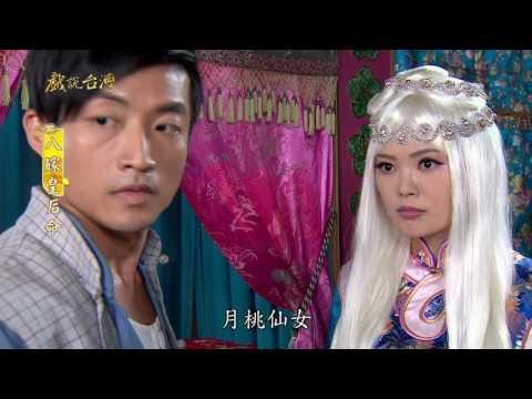 台劇-戲說台灣-八嫁皇后命-EP 09