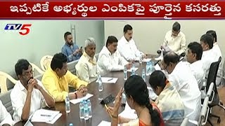 TDP Politburo Gives Clarity Over Candidate List Even Before Elections
