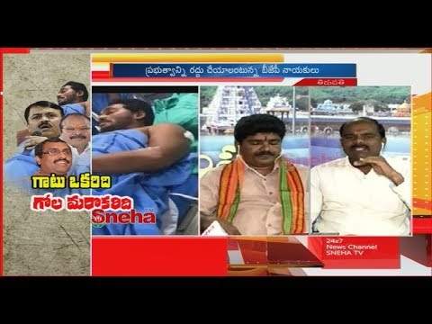 AP Politics into around knife | YS Jagan Attack | Special Discussion | Sneha TV |