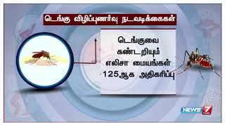 டெங்கு காய்ச்சலை கட்டுப்படுத்த அரசு போர்க்கால நடவடிக்கைகளை எடுக்கப்பட்டு வருகிறது : விஜயபாஸ்கர்