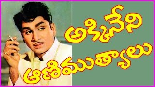 ANR All Time Superhit Songs - Telugu Movie Superhit Songs (HD)