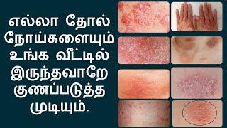 எல்லா தோல் நோய்களுக்கும் இதுதான் தீர்வு | home remedies for skin diseases in tamil