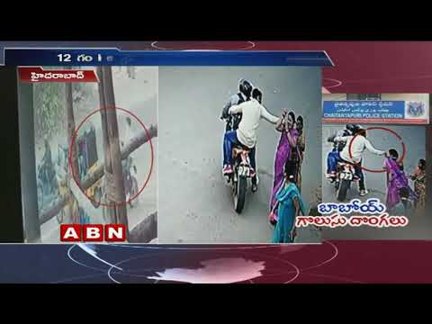 హైదరాబాద్ లో 12 గంటల వ్యవధిలో ఏడు చైన్ స్నాచింగ్లు | ABN Telugu
