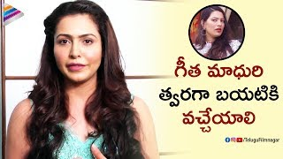 Bigg Boss Nandini Rai Comments on Geetha Madhuri | Nandini Rai Exclusive Interview |Telugu FilmNagar