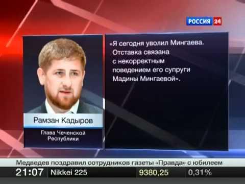 Кадыров уволил Мингаева (стопхам)