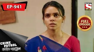Crime Patrol - ক্রাইম প্যাট্রোল - Bengali - Full Episode 941 - 9th December, 2018