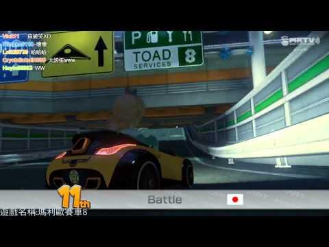 【魯蛋】WiiU-瑪利歐賽車8 第一回 (part1)