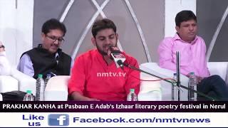 Prakhar Malviya Kanha || Pasbaan e Adab Mushaira 2018 || Mumbai