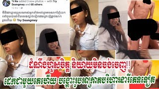 Download Khmer Hot News, Khmer News, Khmer News Today, Cambodia News, Stand Up 3Gp Mp4