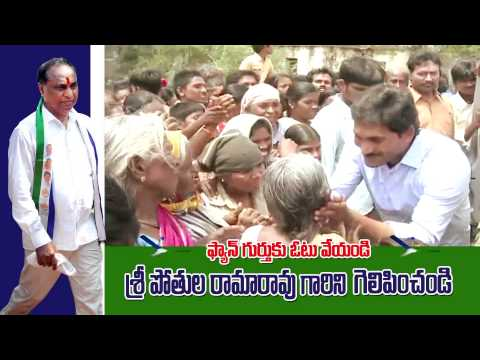 Ysrcp Song - Latest Song- Ysrcp - Political Songs- Kandukur - Pothula Rama Rao - Ys Jagan Song video