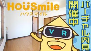 富田橋 マンション 2DKの動画説明