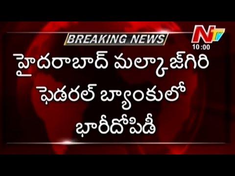 Rs.1 Crore Stolen From Federal Bank,Malkajgiri