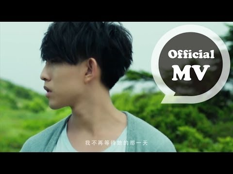 林宥嘉Yoga Lin「浪費」Unrequited [官方版 MV HD] Music Videos