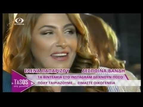 Helena Paparizou - Anoiksan Oi Ouranoi