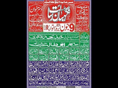 Live Majlis Aza 9 June 2019Qasir e Batool sa Iqbal Town Lahore ( Bus Azadari Network)