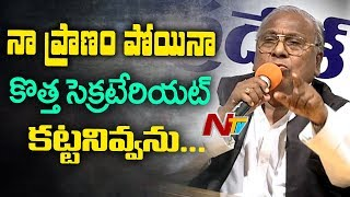 V Hanumantha Rao Serious Comments on KCR Over New Secretariat at Bison Polo Ground | Telangana News