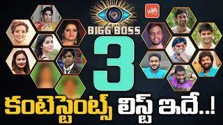 Bigg Boss 3 Telugu Contestants List   Sudigali Sudheer   Anchor Rashmi   Bithiri Sathi   YOYO TV