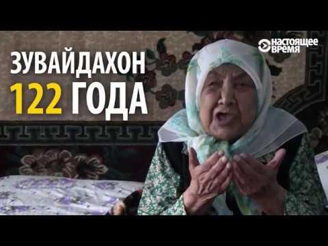 Самой пожилой женщине Таджикистана 122 года?
