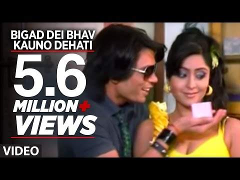 Bigad Dei Bhav Kauno Dehati (hot Bhojpuri Video) Aulad video