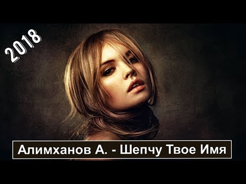 Вот Это Песня !!! Алимханов А. 💕Шепчу Твое Имя💕 Новинка 2018