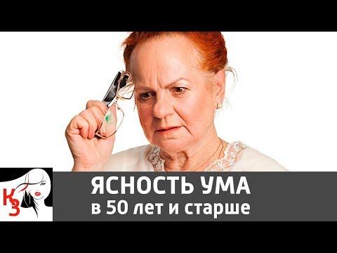 Как сохранить ЯСНОСТЬ УМА в 50 лет и старше