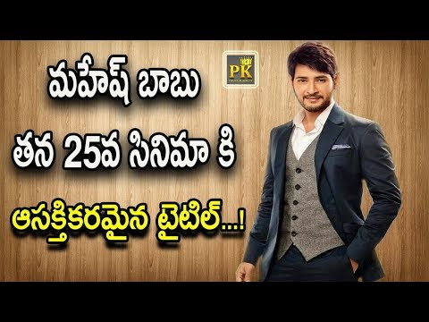 Mahesh Babu 25th Movie Title..! | #SSMB25 Movie Title Rajasam ! | Vamsi Paidipally | DSP | PK TV