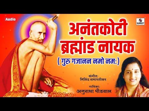 Gajanan Maharaj Songs - Anantkoti Brahmand Nayak By Anuradha Paudwal | Marathi Bhakti Geet