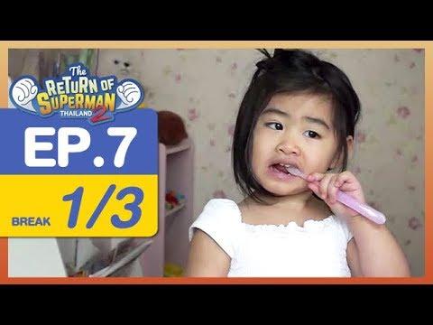The Return of Superman Thailand Season 2 - Episode 7 - 23 ธันวาคม  2560 [1/3]