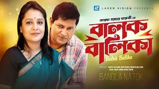 Balok Balika Bangla Natok |  Mostofa Sarwar Farooki | Mahfuj, Api Karim, Bappa Ashraf