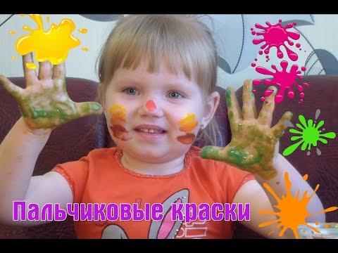 Краска пальчиковая своими руками