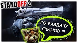 СТРИМ по STANDOFF 2, РАЗДАЧА СКИНОВ!!! ОБНОВЛЕНИЕ СТАНДОФФ 2 СКОРО!!!