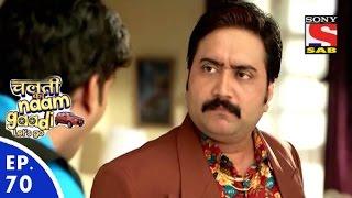 Chalti Ka Naam Gaadi…Let's Go - चलती का नाम गाड़ी...लेट्स गो - Episode 70 - 2nd February, 2016