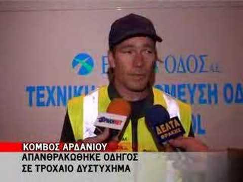Thanatiforo troxeo stin Egnatia Odo (komvo Ardaniou