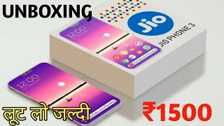 Jio Phone 3 UNBOXING And FIRST LOOK ।। BOOK Jio Phone 3 ।। Price ₹1500 ।। Camera 📷 25MP ।। Ram 4GB