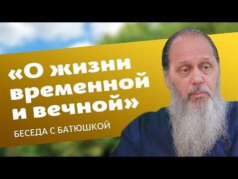 О жизни временной и вечной, ПОЛНАЯ ВЕРСИЯ (прот. Владимир Головин)