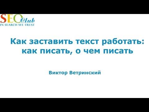Как заставить текст работать - Виктор Ветринский (SEO-Club)