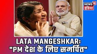 """Lata Mangeshkar: """"PM का जीवन कठिन तपस्या, अबकी बार भी मोदी ही प्रधानमंत्री बने"""""""