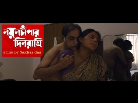 Nayanchapar Dinratri Bengali Movie - Official Trailer - Hottest Roopa Ganguly