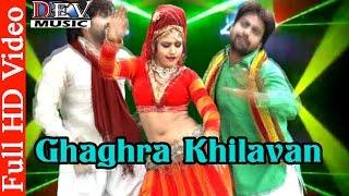 Rajasthani DJ REMIX VIDEO | 'Ghaghra Khilavan' | Mangal Singh | Byan Rangili | New Marwadi Songs