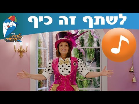 לשתף זה כיף - הופ! ילדות ישראלית
