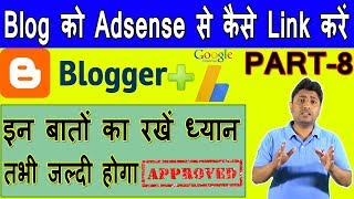 How To Link Blogger To Google Adsense In Hindi |  Blogger Adsense Approval