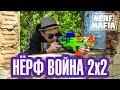 Нёрф война на русском 2х2 Nerf War Battle For Survival