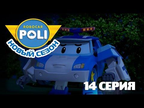 Робокар Поли - Приключение друзей - Тайна Поли (Мультфильм 14)