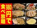 【980円】お好み焼き&もんじゃ食べ放題チャレンジ! All You Can Eat Okonomiyaki & Monjayaki
