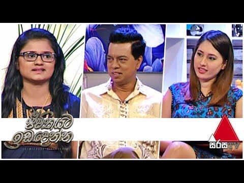 මෝටර් රථ කාර්මික සේවා උපදේශිකා | Jeevithayata Idadenna | Sirasa TV | 28th January 2019