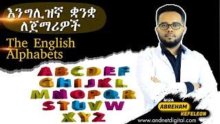 እንግሊዝኛ ቋንቋ ለጀማሪዎች - The English Alphabets.